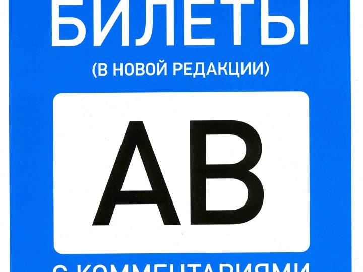 ПДД билеты как в ГИБДД для сдачи экзамена в России
