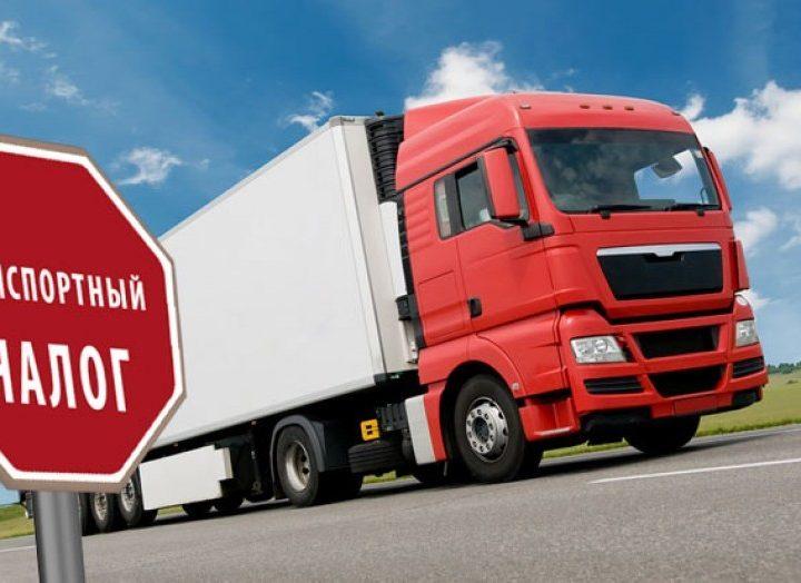 Узнать транспортный налог по ИНН физического лица