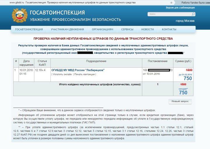 Проверка оплаченного штрафа ГИБДД