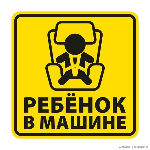 Правила перевозки детей в автомобилях с 1 января 2017 года